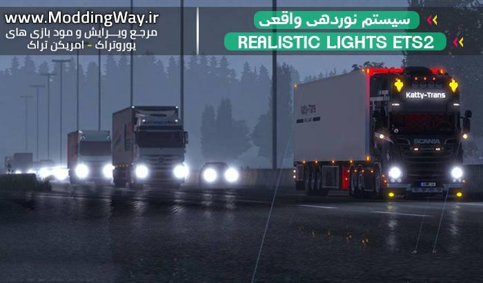 مود سیستم نوردهی واقعی کامیون Euro Truck 2