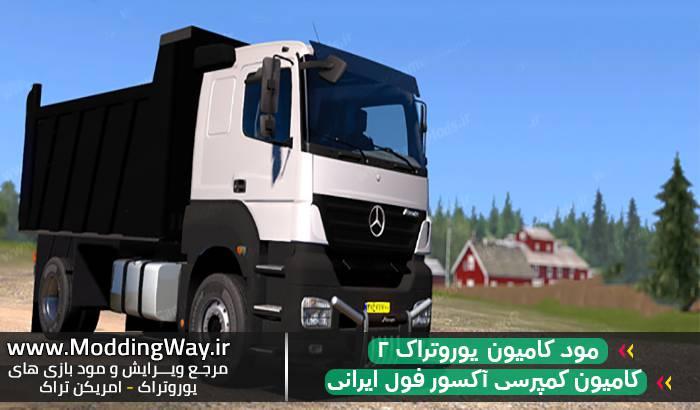 کامیون بنز آکسور کمپرسی ایرانی برای Euro Truck 2 + پلاک ملی