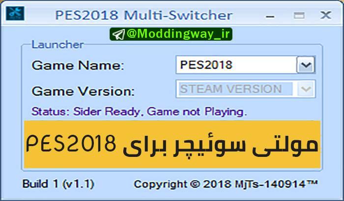 دانلود Multi Switcher V1.3 برای PES 2018 (تغییر دهنده اتوماتیک)