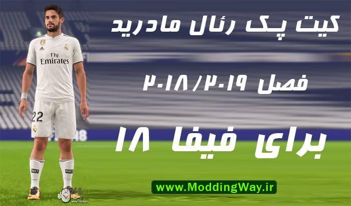 کیت پک 18/19 رئال مادرید برای FIFA 18