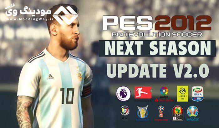 پچ Next Season Patch V2.0 برای PES 2012 ( نیم فصل دوم 2019 )