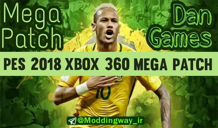 دانلود Xbox 360 Mega Patch 18 برای PES 2018 (مخصوص جام جهانی)