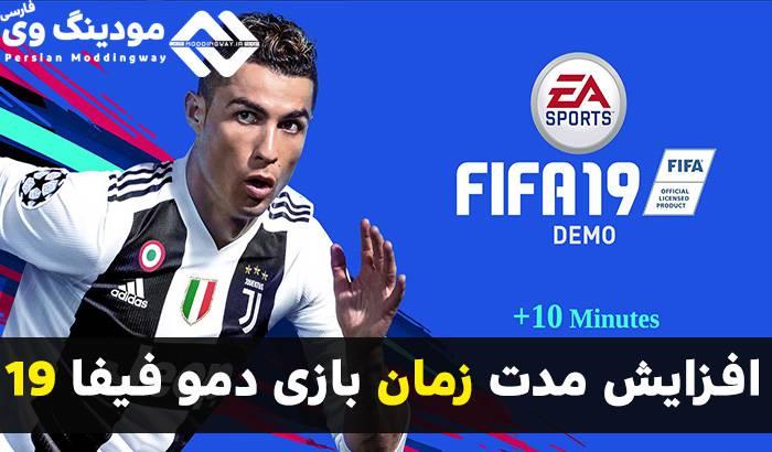 آموزش افزایش زمان در Demo بازی FIFA 19 + نرم افزار