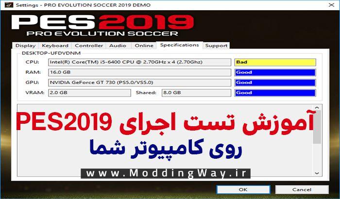 آموزش تست اجرای PES 2019 در کامپیوتر شما !