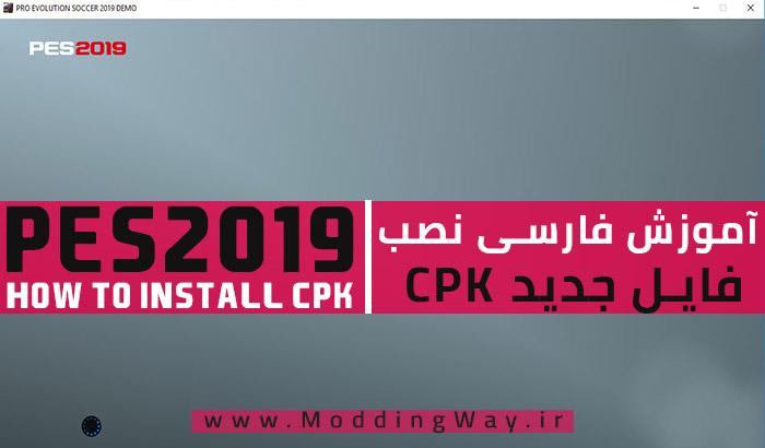 آموزش فارسی نصب CPK در PES 2019 | اموزش نصب ادیت در PES 2019