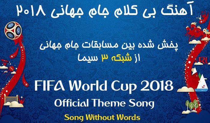 دانلود آهنگ بی کلام جام جهانی 2018 فرمت MP3 (پخش بین مسابقات از شبکه 3)