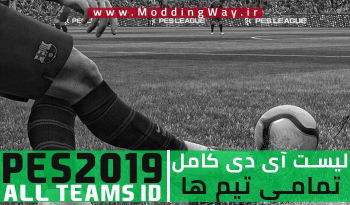 لیست آی دی تیم ها در PES 2019