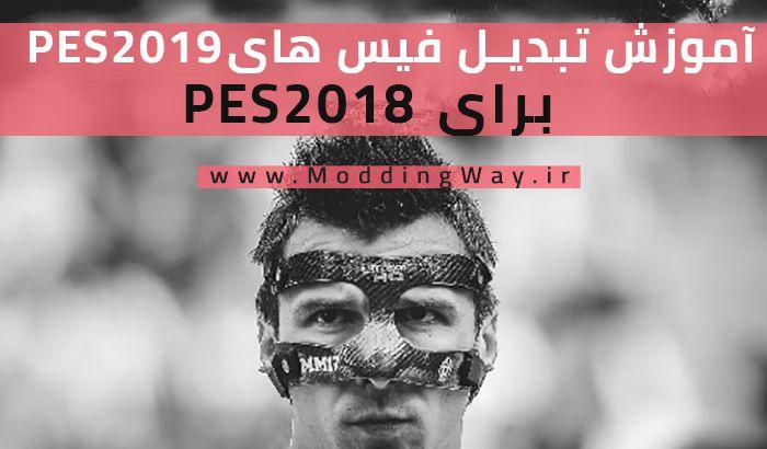 آموزش تبدیل فیس های PES 2019 به PES 2018