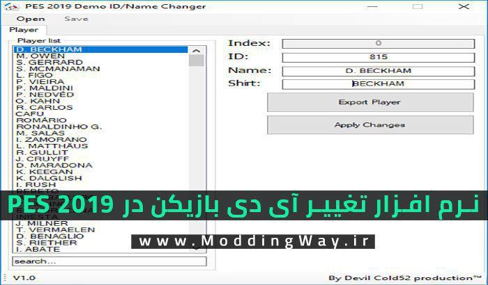 دانلود ابزار تغییر ID نام بازیکن در PES 2019 | نرم افزار ID-Name Changer