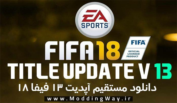 دانلود آپدیت 13 بازی FIFA 18 | دانلود FIFA 18 Title Update 13
