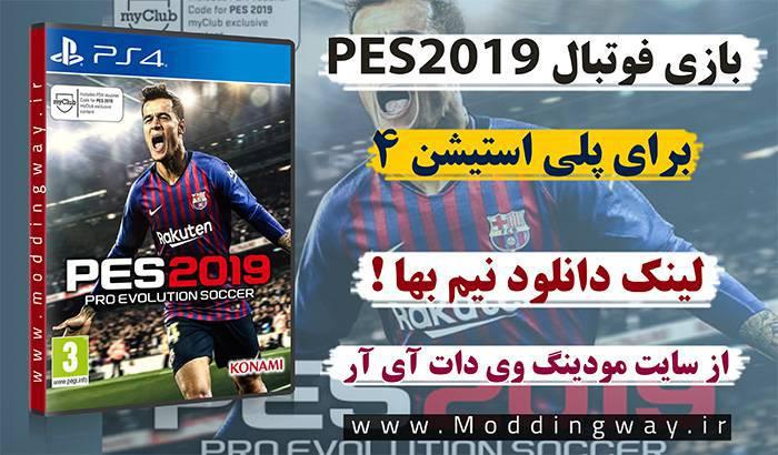 دانلود بازی PES 2019 برای PS4 (دانلود با اینترنت نیم بها !)