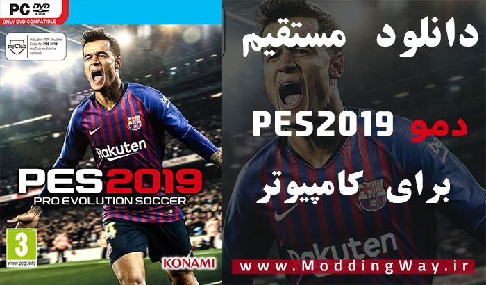 لینک دانلود دمو PES 2019 برای PC + دانلود بازی (اینترنت نیم بها ! )