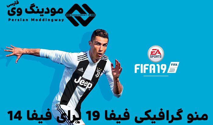 دانلود منو FIFA 19 برای FIFA 14 توسط SS