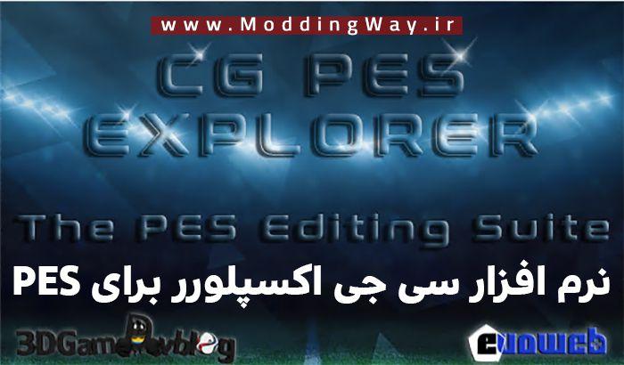 دانلود ابزار CG PES Explorer Version 0.7.1 برای PES 2020/19 + آموزش