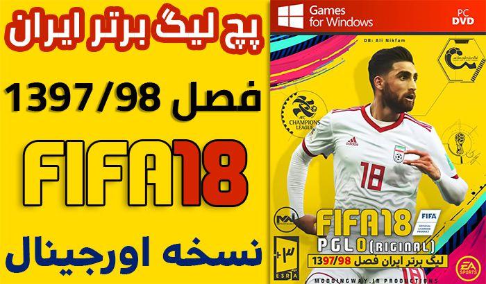 پچ لیگ ایران برای FIFA 18 فصل 1397/98 نسخه اورجینال + CD Key اشتراکی