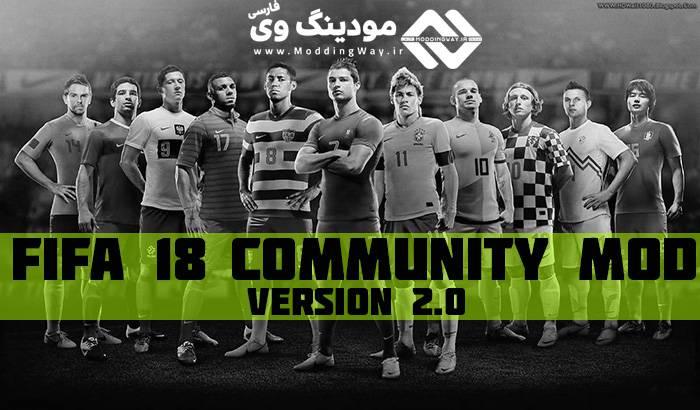 دانلود پچ FIFA Community Mod 2.0 برای FIFA 18