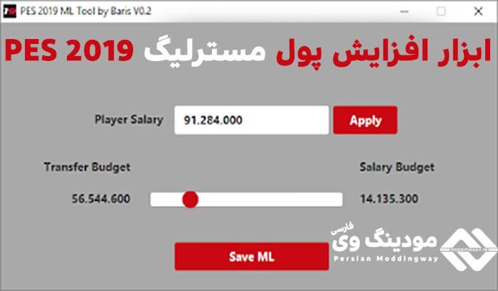 ابزار افزایش پول مسترلیگ V0.4 در PES 2019 + اموزش افزایش پول
