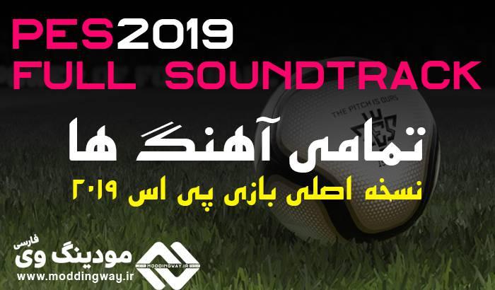 دانلود تمامی آهنگ های PES 2019 با فرمت MP3 (کیفیت 320)