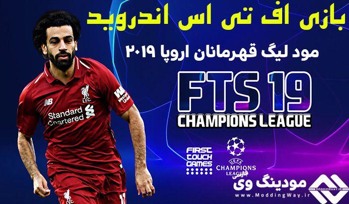 بازی اندروید FTS 2019 فصل 18/19 (مود FIFA 19 اندروید ) + نسخه اصلی فیفا 19