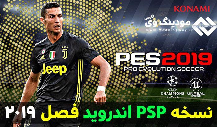 دانلود بازی PES 2019 اندروید برای PSP (تا 1 آبان 1397) + نسخه اصلی KONAMI