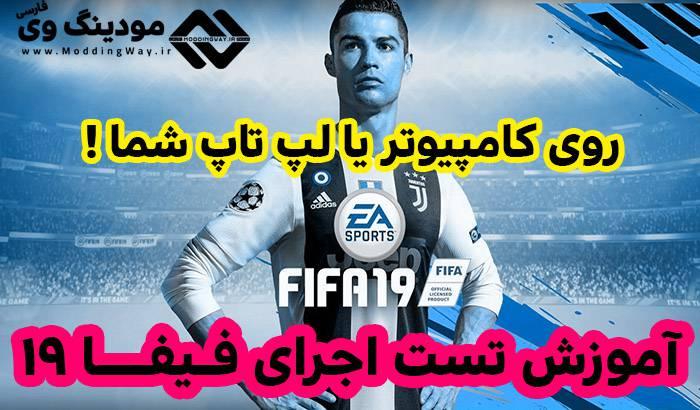 آموزش تست اجرای FIFA 19 روی سیستم شما ؟!