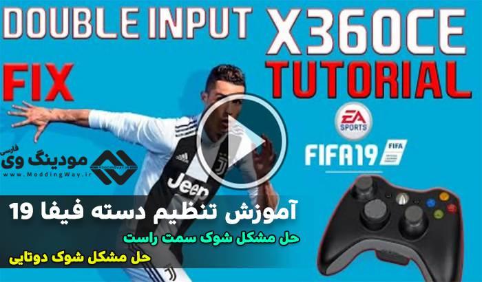 آموزش تنظیم دسته بازی FIFA 19 | رفع مشکل شوک سمت راست FIFA 19
