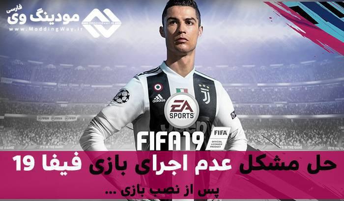 آموزش حل مشکل عدم اجرای FIFA 19 پس از نصب در PC