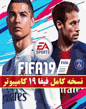 خرید پستی FIFA 19 کامپیوتر