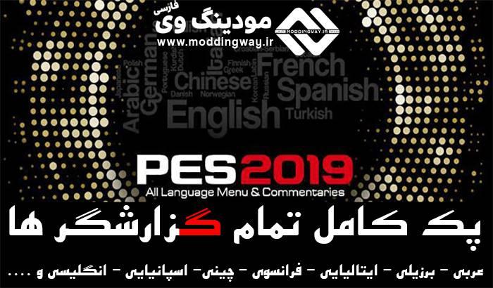 دانلود پک کامل زبان و گزارشگر برای PES 2019
