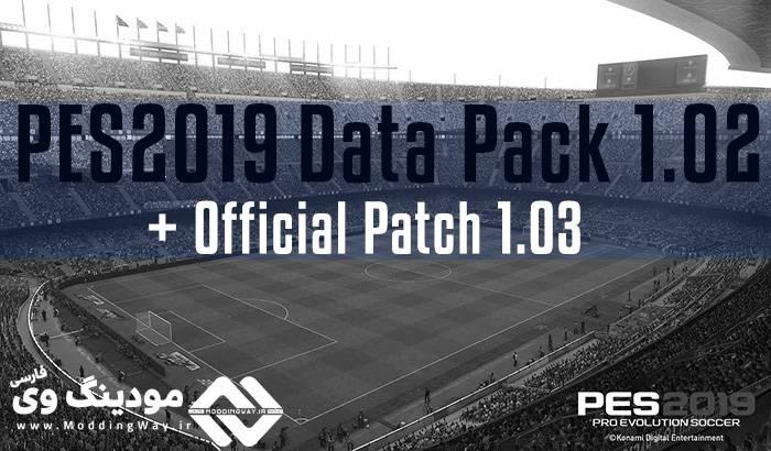 دانلود دیتاپک 1.02 برای PES 2019 (+ پچ رسمی 1.03 کونامی )
