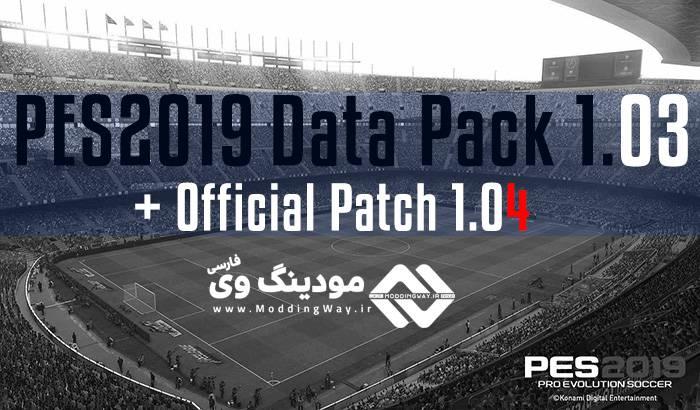 دانلود دیتا پک 1.03 برای PES 2019 PC + پچ 1.04 کونامی PES 2019