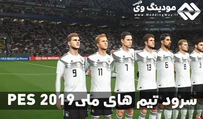 دانلود سرود تیم های ملی Nation Anthem V4 برای PES 2019