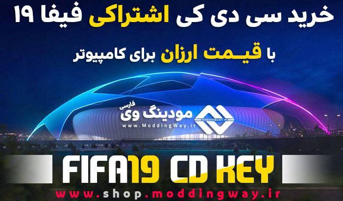 فروش سی دی کی اشتراکی FIFA 19 با قیمت ارزان برای کامپیوتر