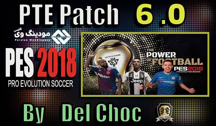 دانلود پچ PTE Patch 6.0 برای PES 2018 فصل 2018/19 (غیر رسمی)