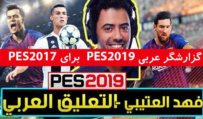 دانلود گزارشگر عربی PES 2019 برای PES 2017 توسط KK-Adds
