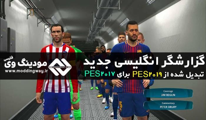 گزارشگر انگلیسی PES 2019 برای PES 2017 (آپدیت جدید)