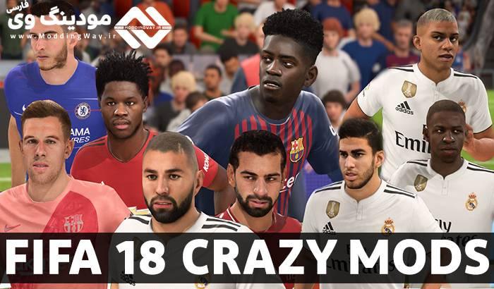 دانلود پچ Crazy Mod برای FIFA 18 توسط Andrimod