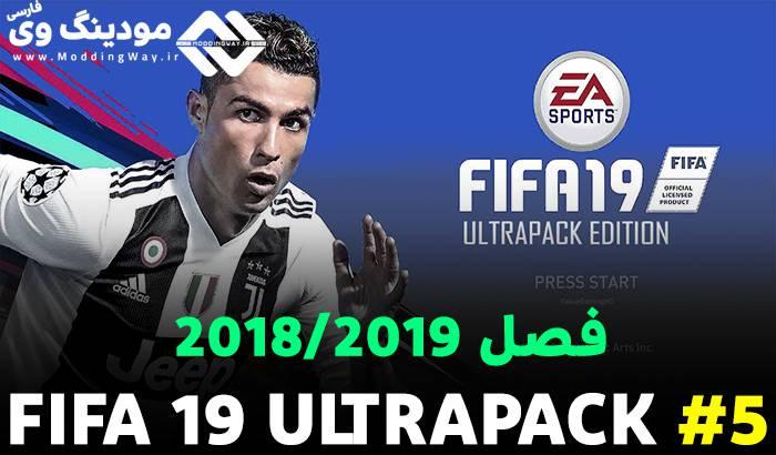 دانلود پچ UltraPack V5 برای FIFA 18 توسط Yakup