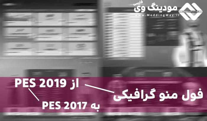 دانلود Full Graphic Pack PES 2019 برای PES 2017 توسط Hatem Fathy