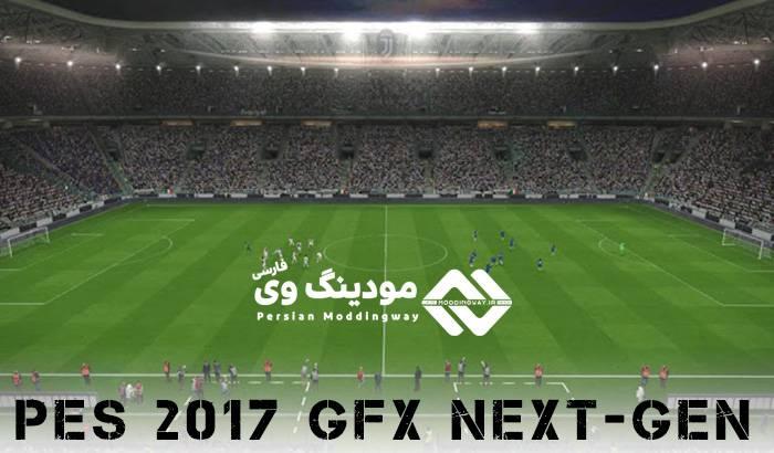 دانلود مود گرافیکی GFX Next-Gen برای PES 2017 توسط Goip