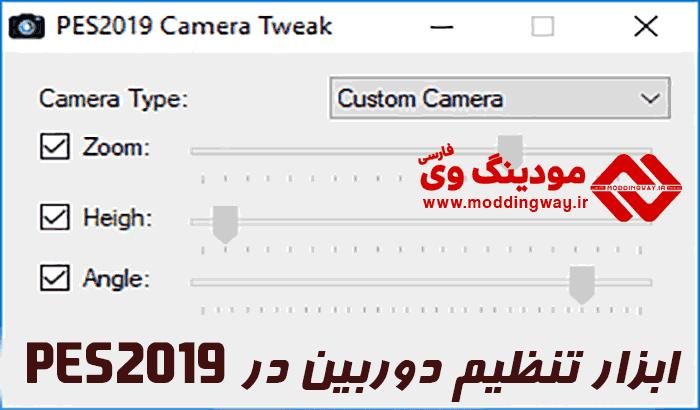 دانلود ابزار تنظیم دوربین PES 2019 برای PC توسط MjTs