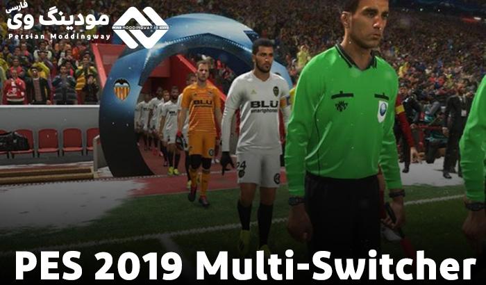 دانلود Multi-Switcher 1.0 Beta برای PES 2019 + فیکس