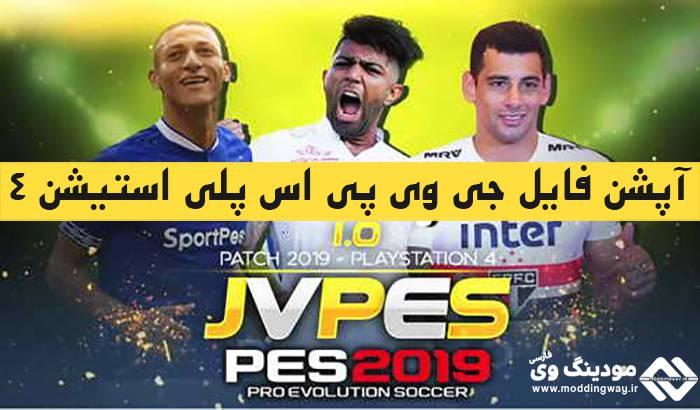 دانلود آپشن فایل JVPes Option File V1.0 برای PES 2019 PS4