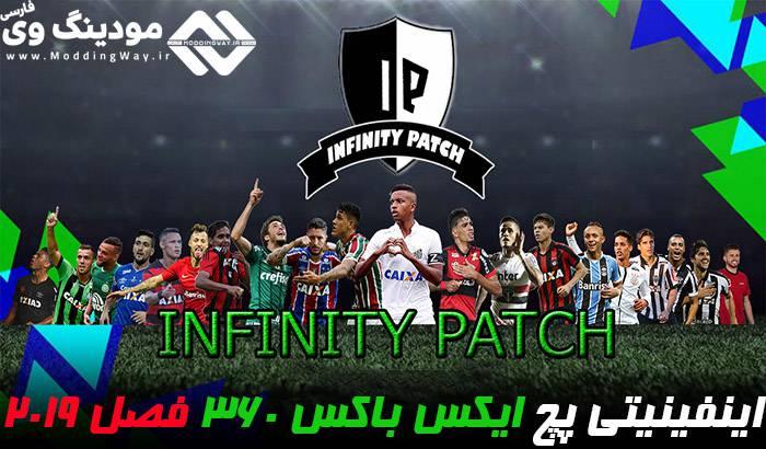 دانلود پچ infinity patch 2019 برای PES 2018 XBOX 360 (بهترین پچ)