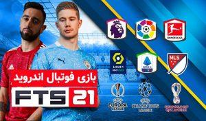 دانلود بازی فوتبال اندروید FTS 2021 – نیم فصل دوم فصل 2021