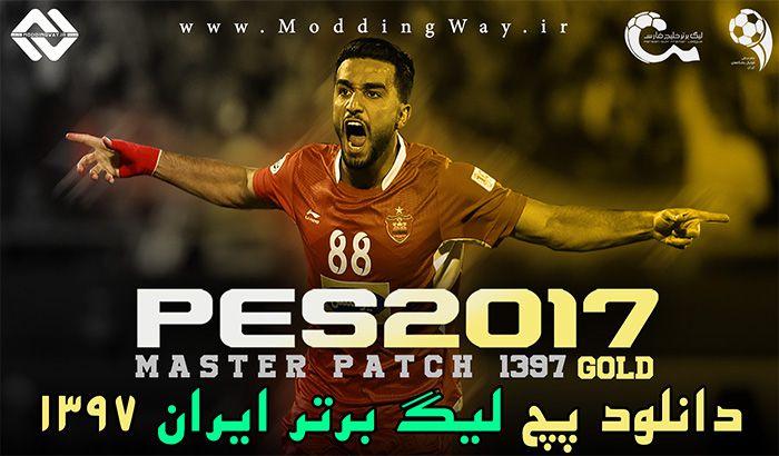 دانلود پچ لیگ ایران Master Patch 1397/98 برای PES 2017 (نسخه رایگان / طلایی)
