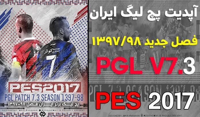 پچ لیگ ایران PGL V7.3 برای PES 2017 (نیم فصل 1397/1398 ) + فیکس نهایی