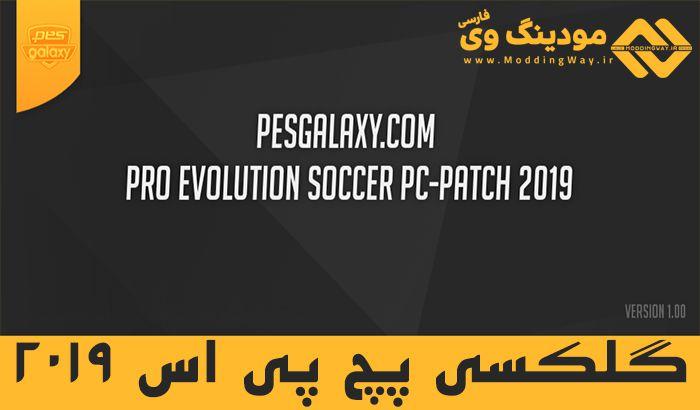 دانلود پچ PESGalaxy Patch V1 برای PES 2019 + آپدیت 1.02 ( + هماهنگ با DLC 5)
