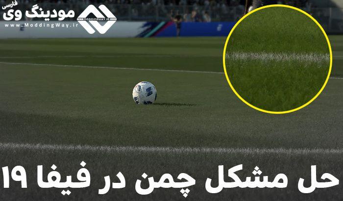 آموزش حل مشکل چمن 3D در FIFA 19 + فیکس چمن فیفا 19