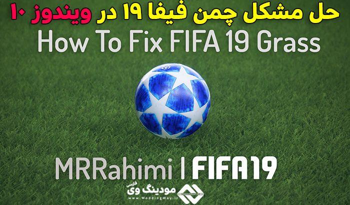 آموزش رفع مشکل چمن FIFA 19 و اجرا در Windows 10